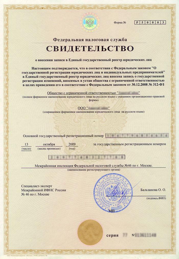 Свидетельство о регистрации ооо образец фото ифнс регистрация ип в рт
