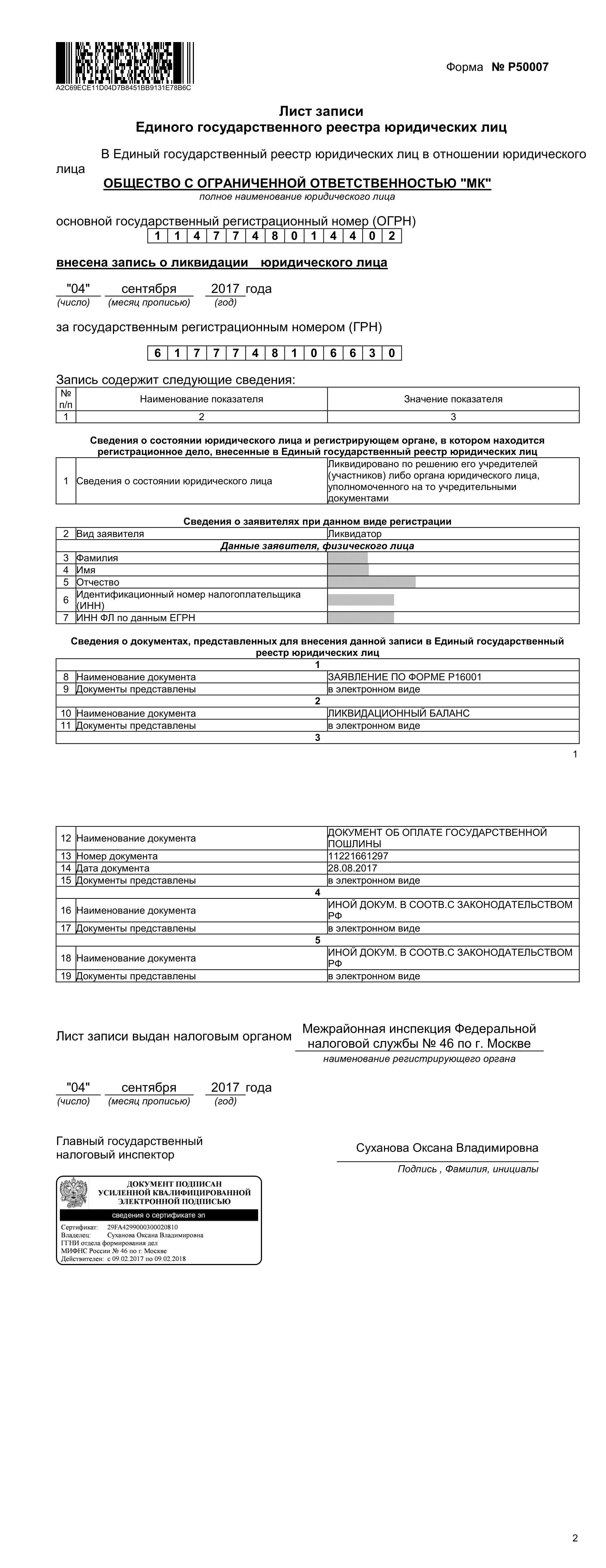 Регистрация фирм ооо ликвидация ооо документы бухгалтерское обслуживание ип москва цены