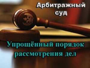 Судебное делопроизводство в упрощенном порядке